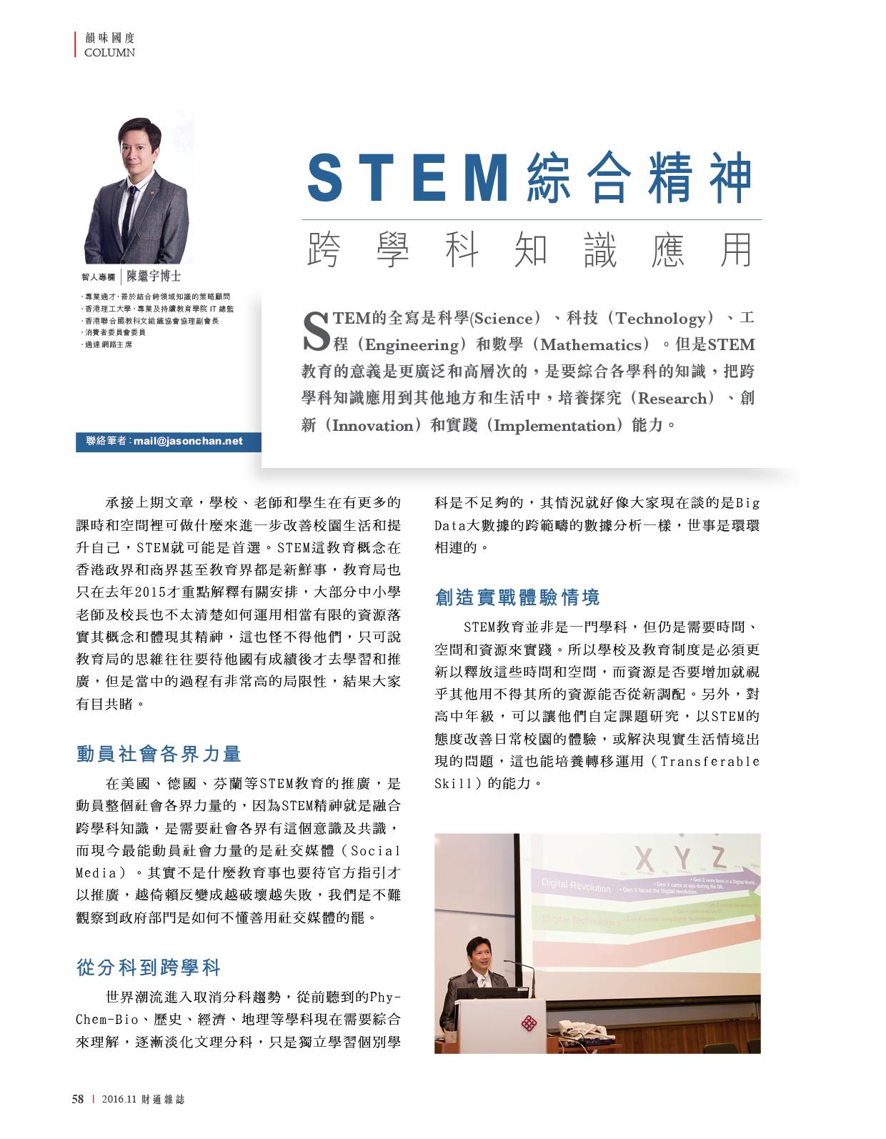 STEM綜合精神 跨學科知識應用