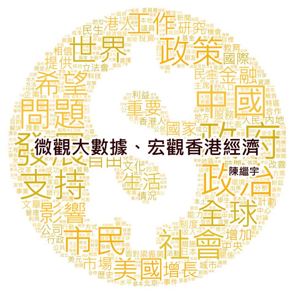 微觀大數據、宏觀香港經濟